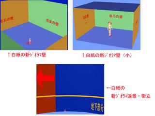 新ジオラマ説明01.jpg