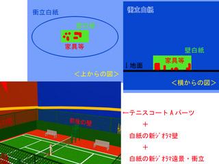 新ジオラマ説明02.jpg
