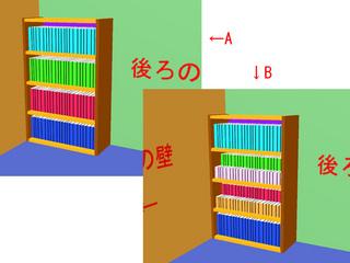 白紙の本棚.jpg